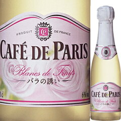 優雅で神秘的なバラの香りと、きめ細かい泡立ちが特徴のフルーティで口当たりのよい味わいのス...