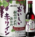 【お取り寄せmrcn】メルシャン おいしい酸化防止剤無添加赤ワイン 180ml 4973480322428※お取り...