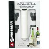 SWISSMAR ワインセーバーボーナスパック ホワイト EE100PT 95107001104【08001】