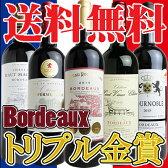 トリプル金賞受賞♪ボルドー赤ワイン 5本セット tgfs5【ワインセット】【送料無料】【smtb-KD】【YDKG-f】【wineday】【new1702】【tgfs5】