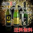 最強3国スパークリングワイン 3本セット 2200020013136【50001】【3cs3s】【ワインセット】【送料無料】【smtb-KD】【YDKG-f】【wineday】【福袋】