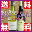 【送料無料】ちょっぴりリッチに♪ブルゴーニュ1級畑 赤・白 2本セット bu-2set-sf【ワインセット】【bwsbu】【smtb-KD】【YDKG-f】【wineday】【福袋】