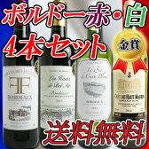 【送料無料】ボルドー金賞★赤・白ミックス 4本セット gbrw4-s【ワインセット】【smtb-KD】【YDKG-f】【gbrw4】【wineday】【new1612】