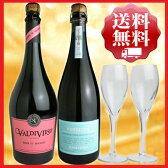 人気の泡2本+フルートグラス2脚付きセット sp-2set【ワインセット】【送料無料】【smtb-KD】【YDKG-f】【wineday】【福袋】【new1706】