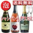 人気の泡2本+シャンパン1本!+スパークリンググラス2脚付sp-3set【ワインセット】