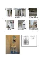 〔PWセット1b〕INK-0505011HKset「ペデスタルシンク+カラーが選べる混合水栓+プッシュアップ式排水栓+Sトラップ(塩ビ製)」の4点セット