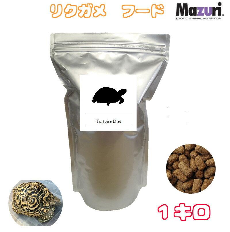 Mazuri リクガメ フード 1kg 餌 エサ フード ペレット えさ 陸ガメ 亀 かめ