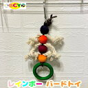 【メール便対応】 レインボー バード トイ 3ロープ レザー インコ オウム 鳥 おもちゃ 鳥用品 TOY