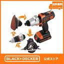 【メーカー直販】ブラック・アンド・デッカー【EVO183P1】18Vリチウム マルチツールプラス