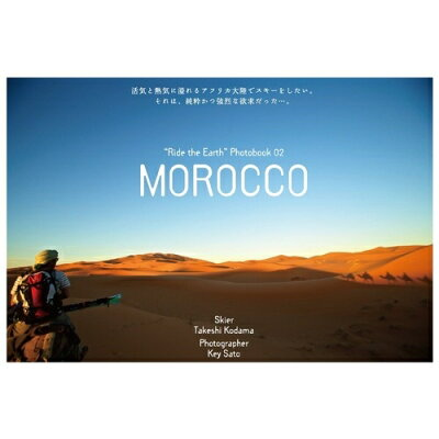 """【即納 当日発送商品】【あす楽対応】RIDE THE EARTH PHOTOBOOK No.2 """"MOROCCO""""写真集 雑誌 Rid..."""