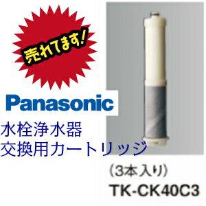 TK-CK40C□