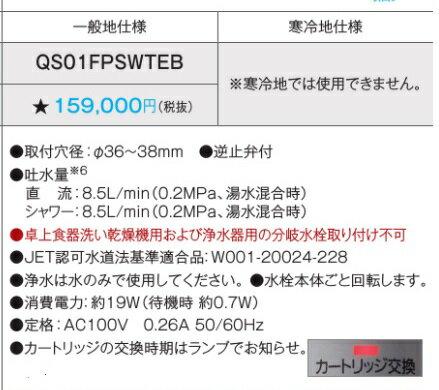 パナソニック スリムセンサー水栓浄水器一体【QS01FPSWTEB】【受注生産品】】