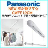 【CWFE12CM】送料無料 Panasonic パナソニック室内物干しユニット ホシ姫サマ