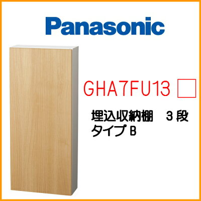 GHA7FU13□-B