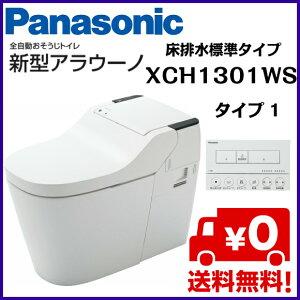 Panasonic 全自動おそうじトイレ アラウーノ【XCH1301WS】【(銀行振込(前払い)・代金引換のみ...