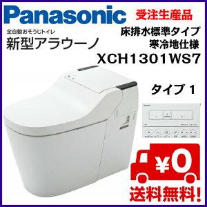 【XCH1301WS7】【カードOK】【送料無料】 パナソニック アラウーノ タイプ1 床排水…