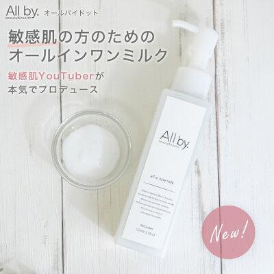 敏感肌乾燥肌保湿オールインワンミルクオールバイドットAllby.youtuberゆっきーだっぺの民の村長プロデュース