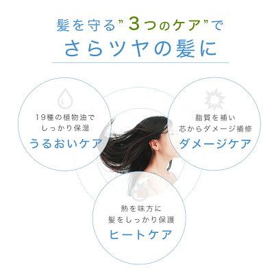 髪を守る3つのケア