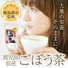 【桜島溶岩焙煎】鹿児島県産ごぼう茶【美容・健康食品】