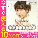 キスモア ワンデー フィオラ カラコン Kiss More 1day ...