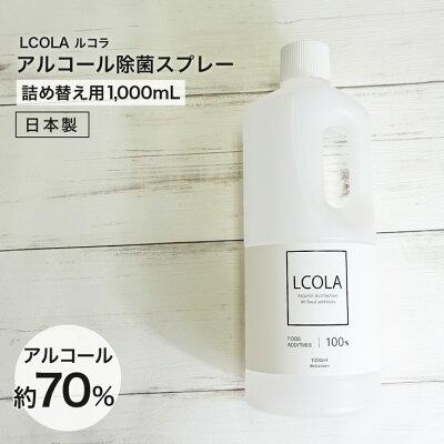 【3〜10営業日で発送予定】アルコール除菌スプレー1,000mL詰め替え(1L)ルコラLCOLAアルコール消毒日本製ウイルス対策除菌消毒消毒用アルコール