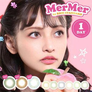 メルメル ワンデー カラコン Mermer 色素薄い系 度あり 度なし(1箱10枚入り)