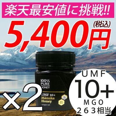 【[UMF10+]マヌカハニー250g×2個】
