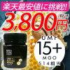 【[UMF15+]マヌカハニー250g】