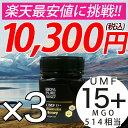 【限定8%OFF】マヌカハニー UMF15+ 3個セット 2...