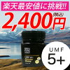 【[UMF5+]マヌカハニー250g】