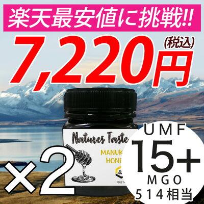 マヌカハニーUMF15+2個セット250gハニーバレーマヌカはちみつスーパーフード送料無料ニュージーランド産マヌカハニーなめらかでキャラメルのようなおいしいマヌカハニー