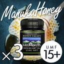 マヌカハニー UMF15+ 3個セット 250g ハニーバレー スーパーフード 送料無料 ニュージーランド産 マヌカハニー なめらかでキャラメルのようなおいしい マヌカハニー