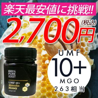 【[UMF10+]マヌカハニー250g】