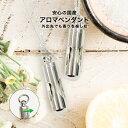 【アロマペンダント アロマ ペンダント 2本セット 国産 送料無料 ペア ネックレス アロマネックレス(別...