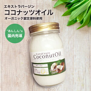 マレーシアのお土産ココナッツオイル