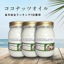 【限定セール開催】【[送料無料]総合ランキング1位獲得!ココナッツオイル ココナッツ油 [3本セット] ココナッツオイル エキストラバージンココナッツオイル  385g(420ml) 】