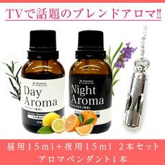 【[ペンダント付きアロマセット] TVで話題のアロマ アロマブレンド [正規品] 昼用アロマ・…