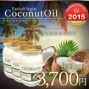 【[即納★送料無料] ココナッツオイル 有機JAS認定取得原料仕様 安心安全の国内充填 ココナ…