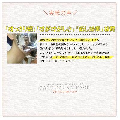 【小顔顔痩せジェルパック(フェイスサウナパック)[フェイスラインすっきり顔用顔ダイエットジェルホット小顔温感パック]アルミマスク付】