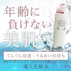 年齢肌に負けない美肌へ導く無添加処方の導入化粧水。超浸透水素水とプラセンタ注射5本分もの生...