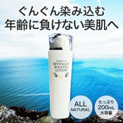 【予約販売】リバイタライズブースターローション【生プラセンタ・浸透水素水】