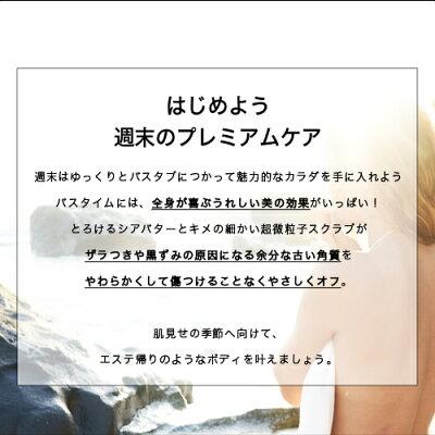 【お試し20g】スベリーナバターボディスクラブ【無香料タイプ】