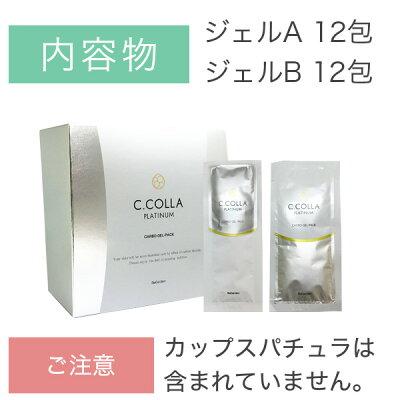 【無添加化粧品炭酸パック12回分送料無料パックフェイスパックマスク(塗布タイプ)美肌加齢くすみ保湿ハリCO2エステ炭酸】