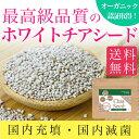 【[即納/送料込]ホワイトチアシード70g 国内滅菌充填 U...