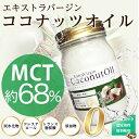 MCTオイル 68% (ラウリル酸含む) ココナッツオイル【...