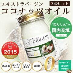 【[即納★送料無料] ココナッツオイル 有機JAS認定取得原料仕様 安心安全の国…