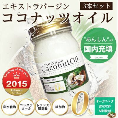 【[TV放映!][即納★送料無料] ココナッツオイル 有機JAS認定取得原料仕様 安心安全の国…