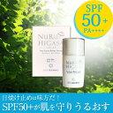 日焼け止め ノンケミカル 敏感肌 送料無料 ヌルヒガサ SPF50+ ...