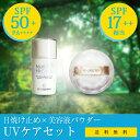 【限定44%OFFセール】【UVケアセット UVクリーム ノンケミカル...