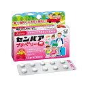 【第2類医薬品】センパア プチベリー(10錠)/水なし/チュ...